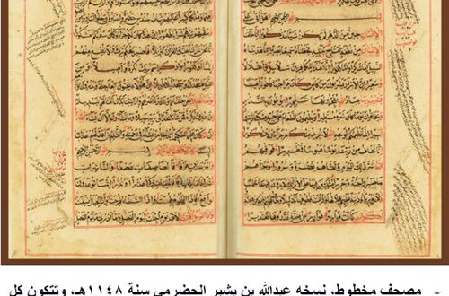 MHC making effort to collect, preserve rare manuscripts