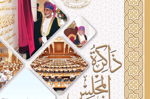 Book highlights work of Council of Oman