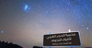 First Starlight Reserve to come up in Dakhliyah